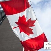 برای مهاجرت به کانادا چقدر پول لازم است؟