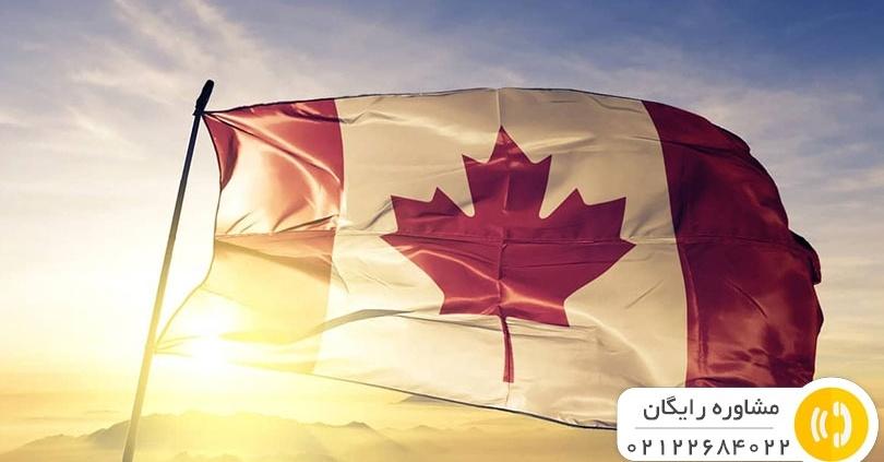 شرایط مهاجرت به کانادا 2021